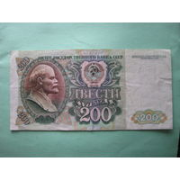 200 рублей СССР 1992 г БХ