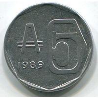 АРГЕНТИНА - 5 АУСТРАЛЕЙ 1989