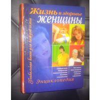 Энциклопедия.Жизнь и здоровье женщины.