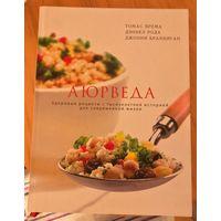 Аюрведа Здоровые рецепты с тысячелетней историей для современной жизни