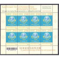 Казахстан 10 лет Шанхайской организации