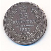 25 копеек 1853 г. HI