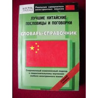 Лучшие китайские пословицы и поговорки. Словарь-справочник. 2007 г.