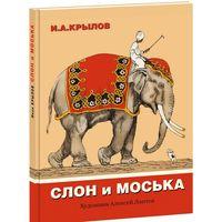 Слон и Моська. Иван Крылов. Художник Алексей Лаптев