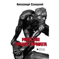 Александр Секацкий. Миссия пролетариата