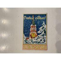 Открытка с Новым Годом (запорожское т-во художников)