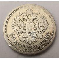 50 копеек 1896 г. (*)  Парижский монетный двор..!.