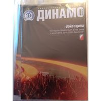Динамо Минск - Войводина Лига Европы 2016
