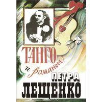Танго и романсы Петра Лещенко