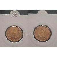 Болгария - 2 стотинки 1962 г.