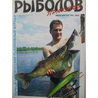 "ЖУРНАЛ ""РЫБОЛОВ ПРАКТИК"" ИЮЛЬ - АВГУСТ 4-2003"