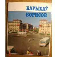 Барысаў. Ж.Гілевіч. Фотоальбом. Беларусь. 1978 г.
