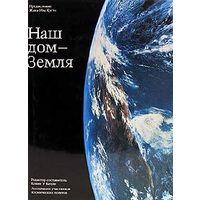 Наш дом - Земля