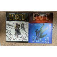 Блэксэд 2 книги - Диаc Каналес