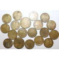 Монеты СССР 1932-1957 годы, 19 штук.