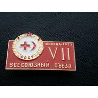 VII всесоюзный съезд красного креста и красного полумесяца Москва 1971 г.