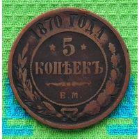 Российская Империя 5 копеек 1870 год. Александр II. ЕМ.
