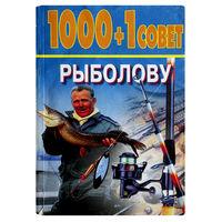 Н.В.Белов. 1000+1 совет рыболову.