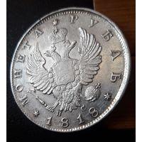 1 рубль 1818г. состояние