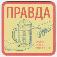 """Подставка """"ПРАВДА"""" Россия"""