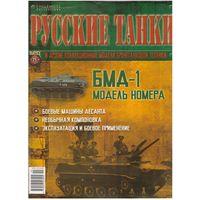 Русские танки #17 (БМД-1). Журнал + модель в родном блистере.