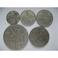 СССР Комплект монет 1967 г. 50 лет Советской власти