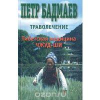 Бадмаев. Траволечение. Тибетская медицина `Чжуд-ши`