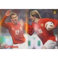 Постер Роман Павлюченко и Константин Зырянов