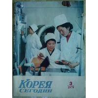 Корея сегодня, 3 1979 - Северная Корея