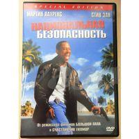 Национальная безопасность. DVD