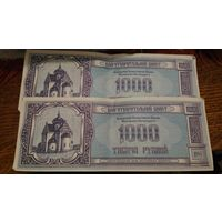 Благотворительный билет/ Деньги БПЦ 1994 г