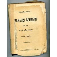 Мордовцев, Д. Знамения времени.СПб: Народная польза, 1900г. 396 с. Прижизненное
