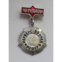 """Значок """"Первенство края РСФСР. Чемпион"""""""