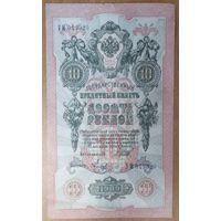 10 рублей 1909 года - Шипов-Метц