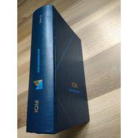 """Юм Давид. Сочинения в двух томах. Том 2 (серия """"Философское наследие"""")"""