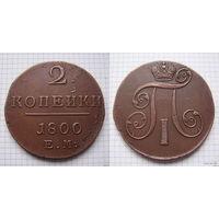 Двушка Павла I 1800г. Е.М