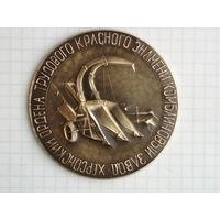 Медаль Херсон Комбайн 50 лет СССР 1972 год #MС-14