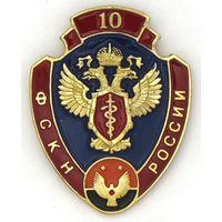 Знак фрачный юбилейный. УФСКН по Удмуртской Республике 10 лет. ГУНК госнаркоконтроль. Латунь цанга.