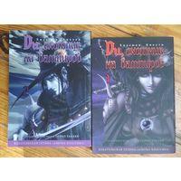 Ди, охотник на вампиров (2 тома)