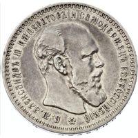 Отличный РУБЛЬ 1892