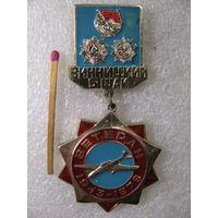 Знак. 35 лет. Ветеран Винницкий 5 ШАК. 1943-1978
