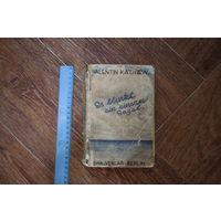 """В. Катаев """"Белеет парус одинокий"""",Берлин 1946 г. На немецком языке."""