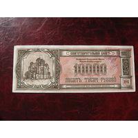 Благотворительный билет Сбербанк РБ - БПРПЦ 1994 год 10000 рублей