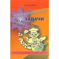 Б.Норман. Новые занимательные задачи по русскому языку.Почтой не высылаю.