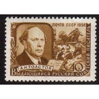 СССР-1958, (Заг.2027) * , А.Толстой писатель