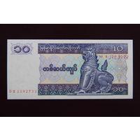 Мьянма 10 кьят 1997 UNC