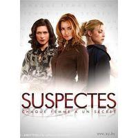Опасные секреты / Suspectes (Франция, 2007) Все 8 серий.