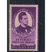 Румыния НР 1953 100 летие Чиприану Порумбеску #1458*