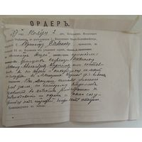 Ордер на обыск, 1899 г.