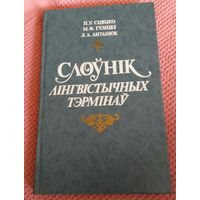 Словарь лингвистических терминов на белоруском языке
